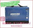 車載可能 ポータブル電子レンジ WAVEBOX ウェーブボックス ブルー 12Vタイプ【送料込】