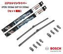 BOSCH ボッシュ 欧州車 ワイパー AP26U(650mm) AP15U(380mm) エアロツイン セット販売