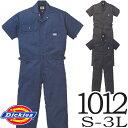 ディッキーズ半袖つなぎ #1012 S〜3L【 Dickies ツナギ ショートスリーブ カバー