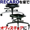 レカロシートをオフィスや家で。レカロシートオフィスチェア変換アダプターR01h-Ti-AIP/AIB【smtb-k】【ky】