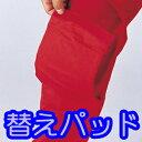 レカロメディカルシリーズ替えパッド 2枚セット【RECARO・作業服】【02P06jul10】