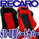 【送料無料】レカロ SR-2 SR-3 SR-4専用シートカバー メッシュファブリックタイプ【楽天市場初登場!】【02P06jul10】