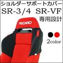 【送料無料】レカロ SR-3・SR-4・SR-VF専用ショルダーサポートカバー・シートベルトホルダー付きRECARO