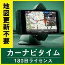 カーナビ ポータブル カーナビタイム180日ライセンス NAVITIME ナビタイム スマートフォン