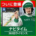 【NAVITIME(ナビタイム)365日ライセンス】スマートフォンのナビゲーションアプリの決定版!地図・乗換案内・ドアtoドアのルート検索