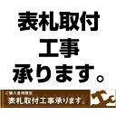 Toritukekouji_sp0162