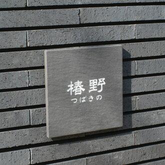 세라믹 표찰 현로 검정 (우박 권/標札 사인 타일)