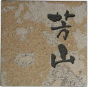 A ceramic nameplate kiln illusion [smtb-k] [ky] (shop tile, door for , nameplate, signature, signboard, stores-built handicraft, housewarming)