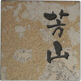 [! ]以安装包! ]我会追求陶器铭牌。原名板!陶瓷窑炉铭牌视觉smtb - K表(萨都签署标语牌瓦冰雹)[奇][[!][取付キット付!]焼き物のよさを追及した表札です。オリジナル表札!表札・セラミック表札窯幻   (ひょ