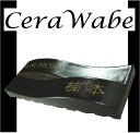 Design nameplate cerawave black [Rakuten popularity nameplate joining the ranks] [smtb-k] [ky] (shop tile, door for , nameplate, signature, signboard, stores-based handicraft, housewarming, two households .2 households) [fsp2124] [marathon 201302_ flower]