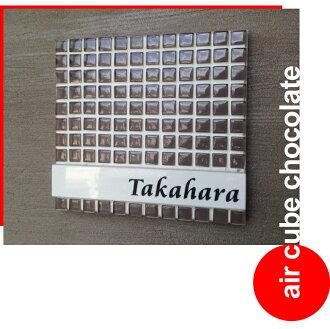 문 패 원래 전문점 10% 할인 제공/라쿠텐 인기 문 패 순위 디자인 문 패에 어 큐브 초콜렛 (우박 권/標札/사인/간판/매장/상점/타일/유리/단독/핸드메이드/집들이)