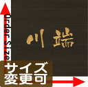 [Rakuten popularity nameplate was ranked.] Good nameplate  [smtb-k] (cope with shop tile, door for , size order, signboard, stores-built handicraft, housewarming adjustable size, freedom size, resale housing)