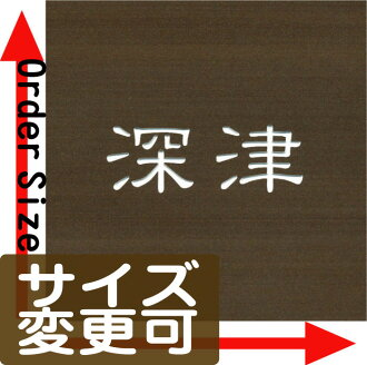 문 패/원하시는 사이즈로 제작 가능 합니다. (크기 순서 간판/매장/상점/타일/단독/핸드메이드/집들이 프리 사이즈/자유 사이즈) 간주 LIXIL ・ 시코쿠 화성 ㆍ YKK ・ 新日軽 ・ TOEX ・ Panasonic
