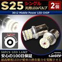 S25 LED ホワイト バックランプ/ウインカー (ピン角150°ピン角違い ) シングル バルブ 【CAROZE】