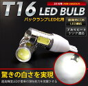 T16 LED バックランプ バルブトヨタ ヴィッツ KSP NCP NSP13 系 H22.12〜H26.3 用 ウェッジ球 2個1セット ホワイト 【CAROZE】