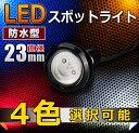 大玉 LED スポットライト 4色選択可能 3W級 埋込 ボルト 防水 LEDを自由に演出【CAROZE】