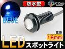 小玉 LED スポットライト 青 3W級 埋込 ボルト 防水 LEDを自由に演出 【CAROZE】