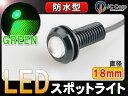 小玉 LED スポットライト 緑 3W級 埋込 ボルト 防水 LEDを自由に演出 【CAROZE】