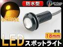 小玉 LED スポットライト アンバー 3W級 埋込 ボルト 防水 LEDを自由に演出 【EV】