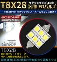 T8×28mm SMD LED 汎用バルブ ホワイト 1個 【CAROZE】