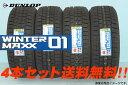 ダンロップ ウインター マックス01 WM01 スタッドレスタイヤ 155/55R14 69Q 4本セット