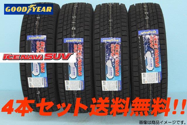 グッドイヤー アイスナビSUVSUV.4×4用スタッドレスタイヤ 225/65R17 102Q 4本セット  4本セット!! 送料無料!!【楽しい】