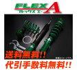TEIN(テイン)車高調キットフレックスエーFLEX Aエリシオンプレステージ RR5H19/01〜H25/10 SZ.SG