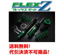TEIN(テイン)車高調キットフレックスゼットFLEX Zスペーシア MK42S(FF)H27.05〜 G.X.T