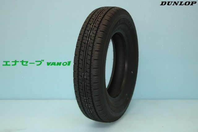 新品 ☆ダンロップ エナセーブVAN01 バン用タイヤ 165R14 6PR LT