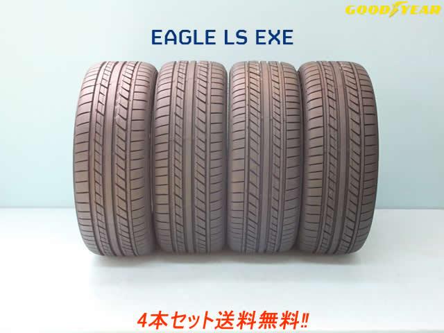 ☆ GOOD YEAR EAGLE LS EXEグッドイヤー イーグル エルエス エグゼ 195/55R16 87V 4本セット