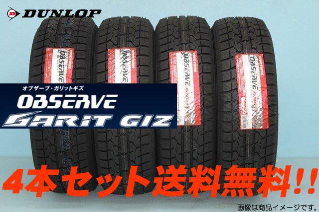 トーヨー オブザーブ・ガリット ギズGIZスタッドレスタイヤ 185/60R16 86Q 4本セット  4本セット!! 送料無料!!