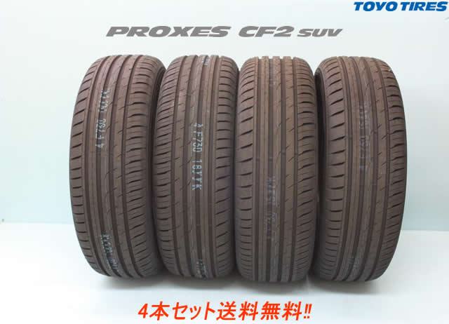 TOYO PROXES CF2 SUVトーヨー プロクセス CF2 SUV 225/60R17 99H 4本セット  4本セット!! 送料無料!!