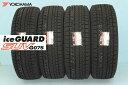 ヨコハマ アイスガードSUV G075スタッドレスタイヤ 195/80R15 96Q 4本セット
