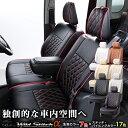 【送料無料】【S657】ソリオ H27/9- MA36S / MA46S ワイルドステッチアルファ Bellezza ベレッツァ シートカバー