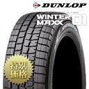 DUNLOP(ダンロップ)WINTER MAXX 01 / ウインターマックス 01 サイズ: 195/70R15