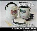 [メーカー取寄せ]自動車・船舶用DC炊飯器 タケルくん (DC24V用) 品番:JPN-JR001TK