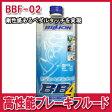[メーカー取り寄せ]BILLION(ビリオン)高性能ブレーキフルード 品番:BBF-02