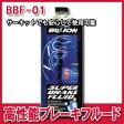 [メーカー取り寄せ]BILLION(ビリオン)高性能ブレーキフルード 品番:BBF-01