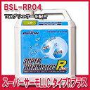 [メーカー取り寄せ]BILLION(ビリオン)スーパーサーモLLC タイプRプラス 4L 品番:BSL-RP04