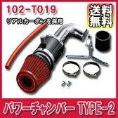 [送料無料][メーカー取り寄せ]零1000(ZERO1000)POWER CHAMBER TYPE-2 / パワーチャンバー TYPE-2 品番:102-T019