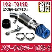 [送料無料][メーカー取り寄せ]ZERO1000(零1000)POWER CHAMBER TYPE-2 / パワーチャンバー TYPE-2 品番:102-T019B