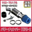 [在庫有り]ZERO1000(零1000)POWER CHAMBER TYPE-2 / パワーチャンバー TYPE-2 品番:102-T017B
