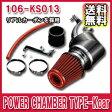 [送料無料][メーカー取り寄せ]ZERO1000(零1000)POWER CHAMBER TYPE-Kcar / パワーチャンバー TYPE-Kcar 品番:106-KS013