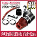 [送料無料][メーカー取り寄せ]ZERO1000(零1000)POWER CHAMBER TYPE-Kcar / パワーチャンバー TYPE-Kcar 品番:1...
