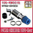 [送料無料][メーカー取り寄せ]ZERO1000(零1000)POWER CHAMBER TYPE-Kcar / パワーチャンバー TYPE-Kcar 品番:106-KM001B