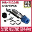 [送料無料][メーカー取り寄せ]ZERO1000(零1000)POWER CHAMBER TYPE-Kcar / パワーチャンバー TYPE-Kcar 品番:106-KS009B