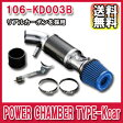 [送料無料][メーカー取り寄せ]ZERO1000(零1000)POWER CHAMBER TYPE-Kcar / パワーチャンバー TYPE-Kcar 品番:106-KD003B