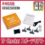 [送料無料][在庫有り]Orange Japan (オレンジジャパン) TP Checker スポーツモデル TPMS 品番:P405B