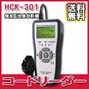 [送料無料][在庫有り]HITACHI(日立) 簡易型故障診断機 コードリーダー 品番:HCK-301