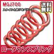 [送料無料][メーカー取り寄せ]AutoExe (オートエグゼ)Low Down Spring / ローダウンスプリング 品番:MGJ700